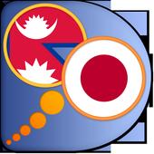 Japanese Nepali dictionary icon