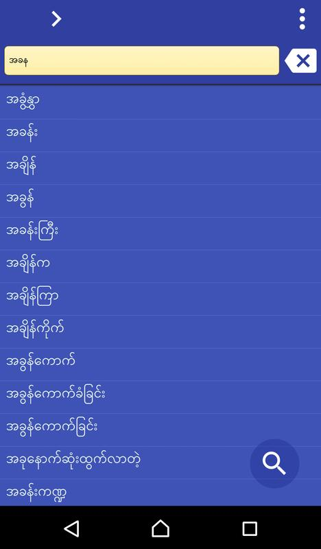 Myanmar burmese tamil dict apk download free books reference myanmar burmese tamil dict poster spiritdancerdesigns Image collections