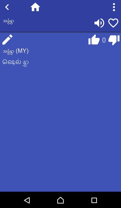Myanmar burmese tamil dict apk download free books reference myanmar burmese tamil dict apk screenshot spiritdancerdesigns Image collections