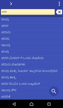 Kannada Marathi dictionary poster