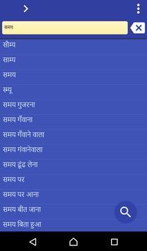Hindi Tamil dictionary poster