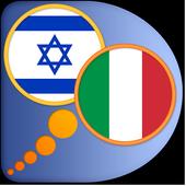 Italian Hebrew dictionary icon