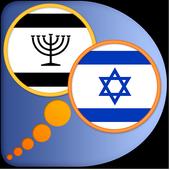 Hebrew Yiddish dictionary icon