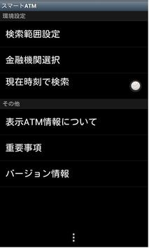 SmartATM apk screenshot