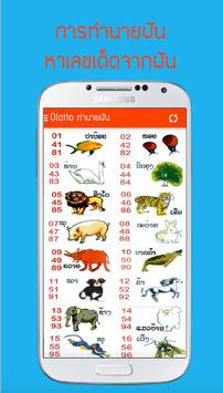 Lao lottery หวยลาว screenshot 1