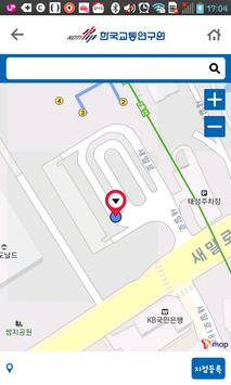 주민참여형 사고위험정보 수집 screenshot 2