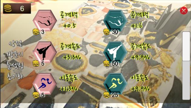 무기 조합 디펜스 screenshot 3