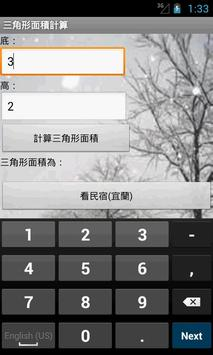 三角形面積計算 screenshot 1
