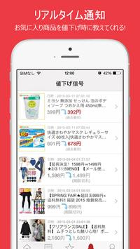 ラクワリ-楽天市場の割引情報をリアルタイムで検索 apk screenshot