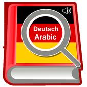 القاموس الناطق (عربي - الماني) icon