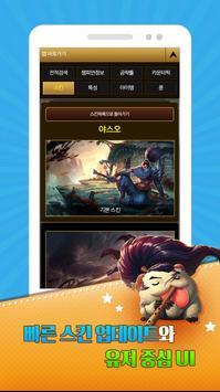 리그오브레전드 백과사전 apk screenshot