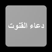 Dua'e Qanoot icon