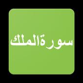 Surah Al'Mulk icon