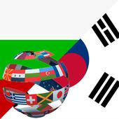 Learn Korean Bulgarian icon