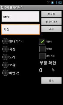 Learn Korean Bulgarian screenshot 6