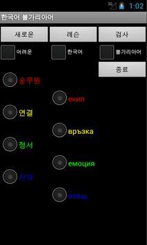 Learn Korean Bulgarian screenshot 2