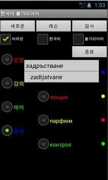 Learn Korean Bulgarian screenshot 3
