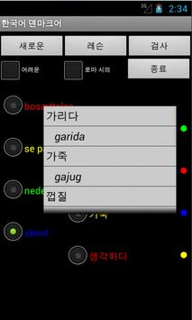 Learn Korean Danish screenshot 7