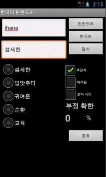 Learn Korean Finnish screenshot 5