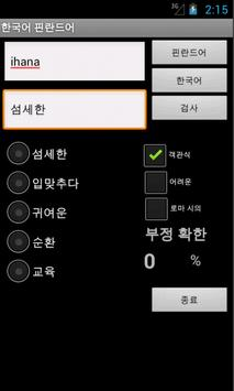 Learn Korean Finnish screenshot 10
