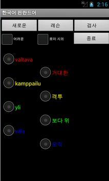 Learn Korean Finnish screenshot 2