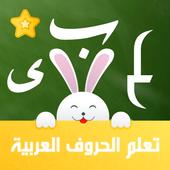 تعليم الحروف العربية icon