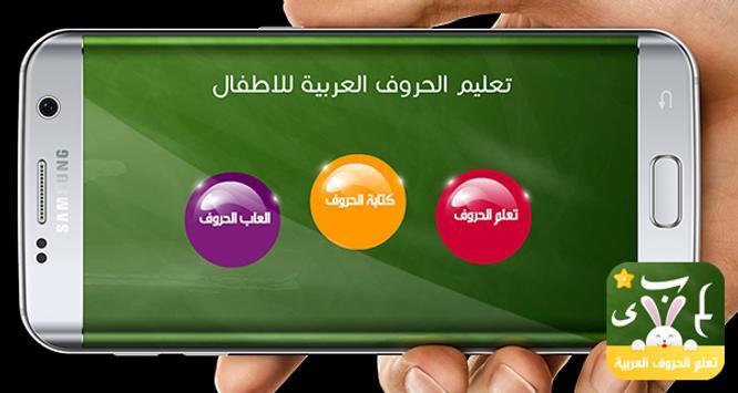 تعليم الحروف العربية poster
