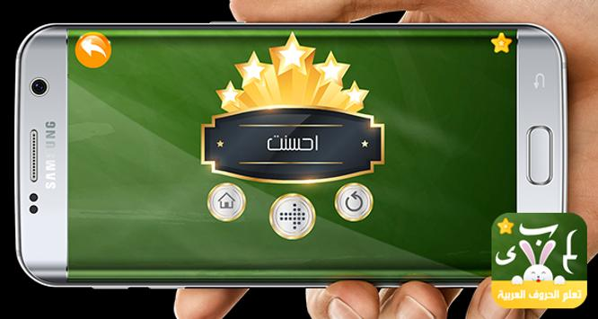 تعليم الحروف العربية apk screenshot