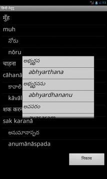 Learn Hindi Telugu apk screenshot