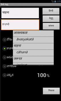Learn Hindi Telugu poster