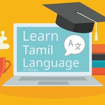Learn Tamil in 30 days through Telugu screenshot 2