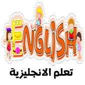 تعلم الانجليزية مجانا icon