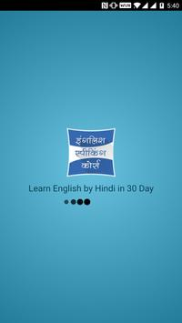 learn english speaking course 2018 poster