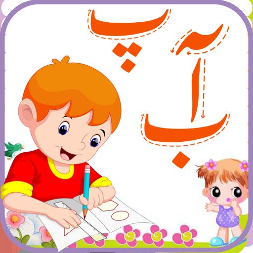 Easy Persian Learning Writing, Learn farsi