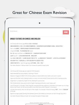 5A Chinese screenshot 10