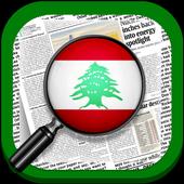 News Lebanon icon