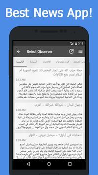 News Lebanon screenshot 1