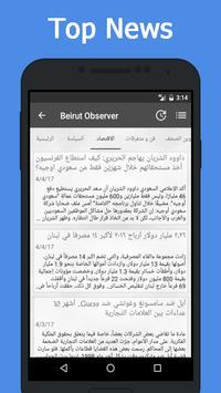 News Lebanon screenshot 2