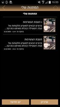 קפה רוטשילד apk screenshot