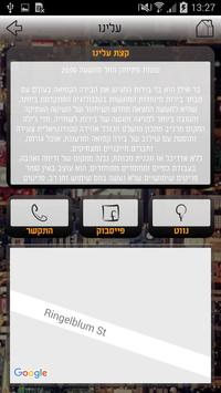 בר אילן Academic apk screenshot