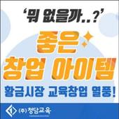 청담교육 수학지도사(주부무점포창업) icon