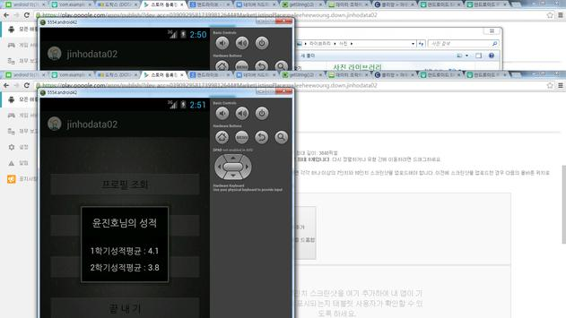 jinhodata apk screenshot