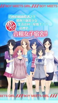 女子宿舍禁愛令 poster