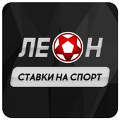 Леон-Бет Ставки icon