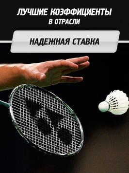 Леон-Бет Ставки poster