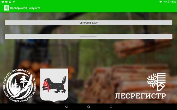 ЛесРегистр apk screenshot