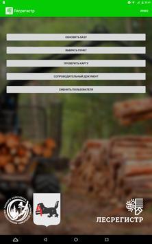 ЛесРегистр screenshot 1