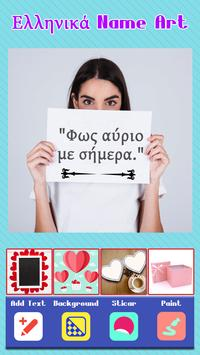 Greek Name Art On Photo poster