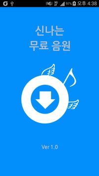 무료 뮤직앱-미니뮤직(꽁음따,꿀뮤직) 100% 무료다운 poster