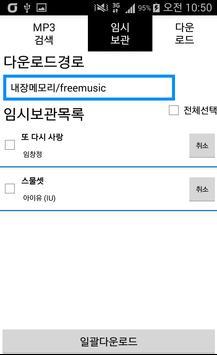 무료 뮤직앱-미니뮤직(꽁음따,꿀뮤직) 100% 무료다운 apk screenshot